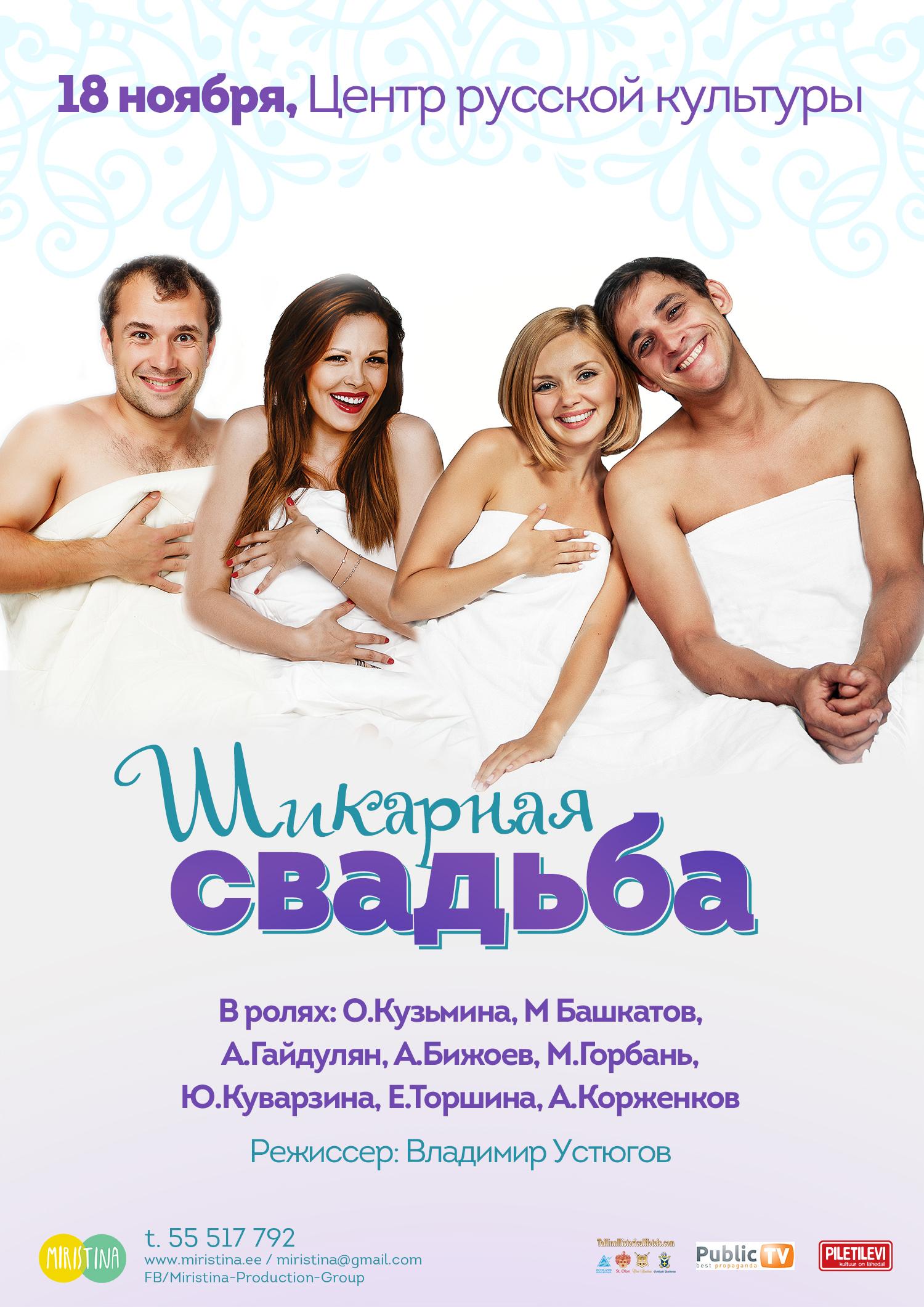 svadba_sto