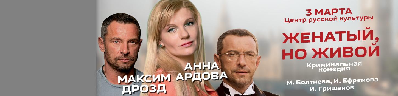 """Спектакль """"Женатый, но живой"""""""