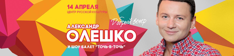 Сольный концерт Александра Олешко